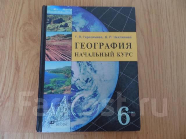 Книга по географии 6 класс читатьт п герасимов