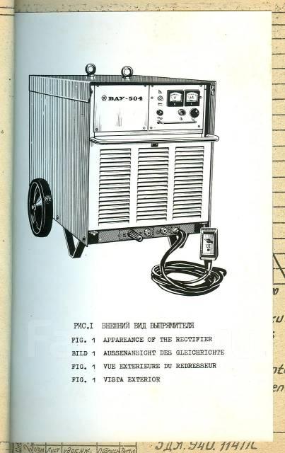 Сварочный аппарат промышленный