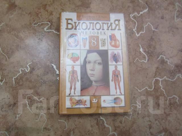 Учебник биологии 8 класс артем