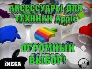 ��� ��� iphone, Ipad, �� i MEGA �� ��������! ����� �����������!