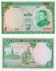 Кип Лаосский.