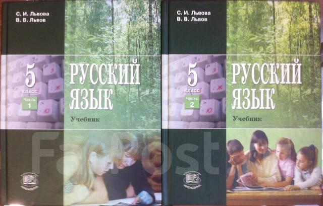 Решебник русский язык 7 класс с.и.львова,в.в.львов 8-е издание