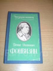 """Кулакова """"Фонвизин Биография писателя"""" Просвещение 1966"""