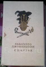 "Рафаэлло Джованьоли ""Спартак"" 1987г."