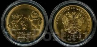 """25 рублей 2012г., """"Сочи 2014"""", Позолота."""