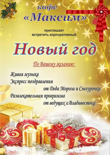 Новогоднее поздравление на корпоратив 2016