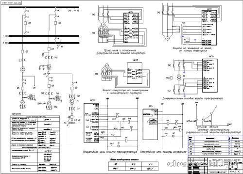 10-20 показана полная схема