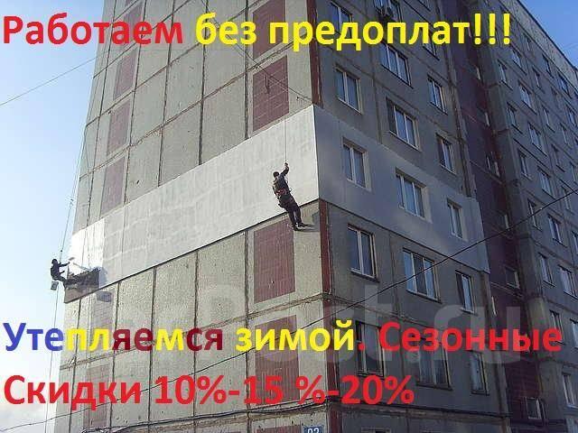 Утепляемся Зимой. Сезонные скидки. 500 Рублей. Работаем по краю.