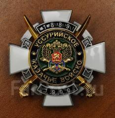 Нагрудный знак казака Уссурийского казачьего войска