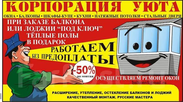 Акция балкон под ключ москва. - дизайн маленьких лоджий - ка.