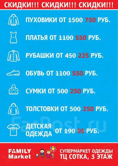 ������ 50% � ������������ ������ �Family Market�!