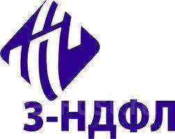 Заполняю декларации на получение налоговых вычетов 3НДФЛ сдаем в ФНС 2