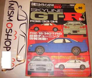 Nismoshop Японский журнал Hyper Rev vol.90 б/у