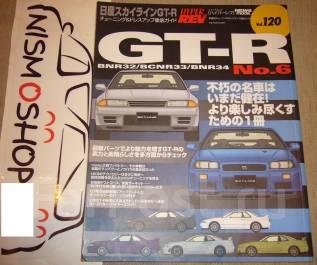 Nismoshop Японский журнал Hyper Rev vol.120 б/у