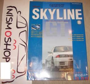 Nismoshop Японский журнал Carboy Skyline vol.12. Nissan Skyline