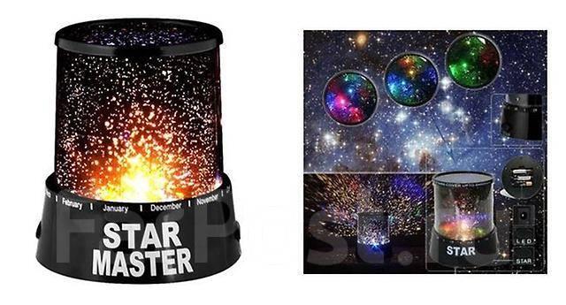 """Светильник - ночник """"STAR Master"""", звёздное небо. Новый. С рубля!"""