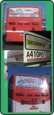 Реклама на стекле автобуса. Печать+Монтаж Бесплатно!