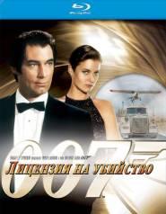 007: лицензия на убийство (Blu-ray)
