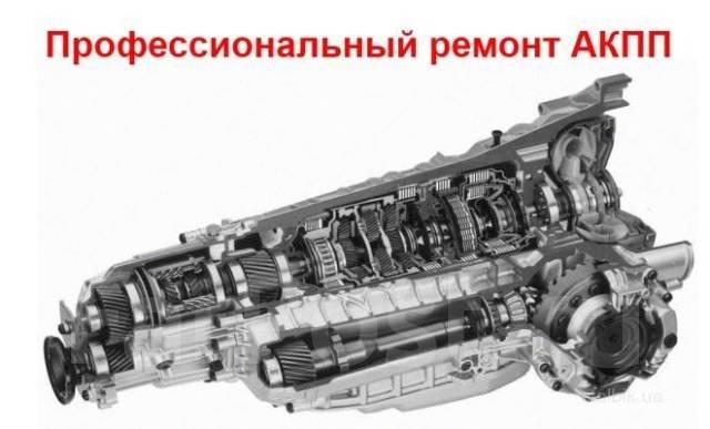 Ремонт автоматов (АКПП) и