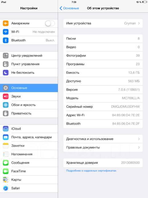 Только что Apple выпустила новую версию iOS 7.1.1, которая содержит незначи