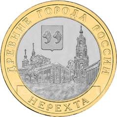 10 рублей 2014г. Нерехта