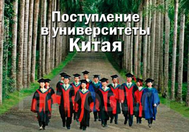 Обучение в Китае, Высшее образование , Курсы иностранных языков