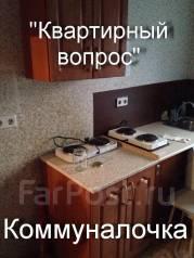 Комната, Абрекская, 4. Гайдамак, агентство, 20 кв. м.