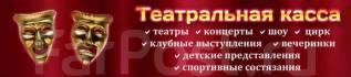 Билеты в театр и на концерты в Владивостоке!