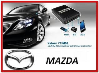 MP3 USB ������� Yatour ��� �������� Mazda (mp3 ��������) Yatour YT-M06