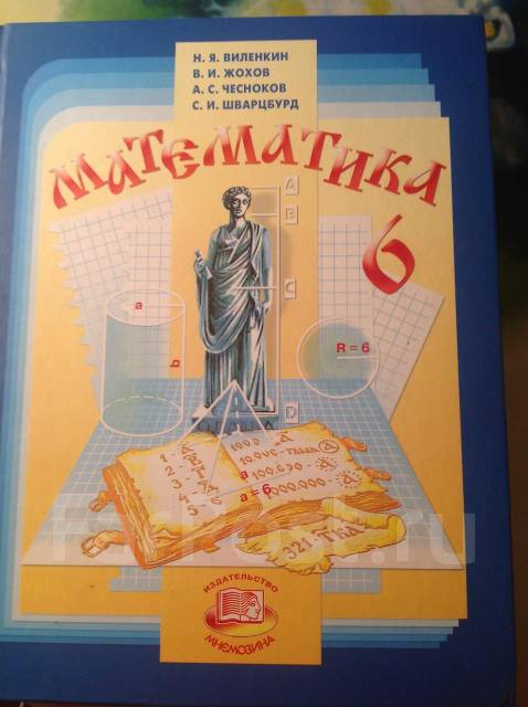 картинки книги математика 6 класс