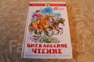 Внеклассное чтение.