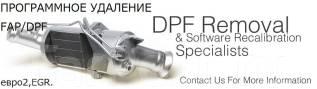 ����������� �������� FAP/DPF, ����������� ��������, ��� ������