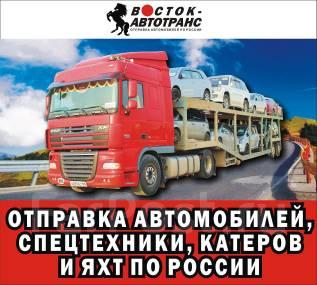 Отправка автомобилей и спецтехники по России