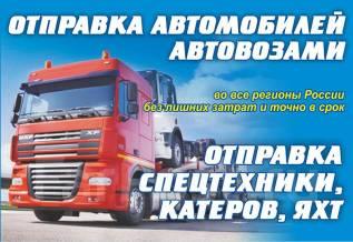 Отправка Автомобилей, различной Спецтехники, Катеров и Яхт по России.