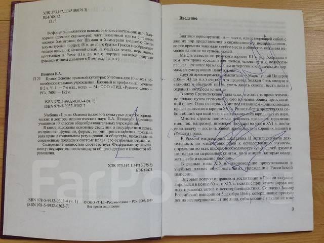 Учебник право 10 класс 2 часть певцова