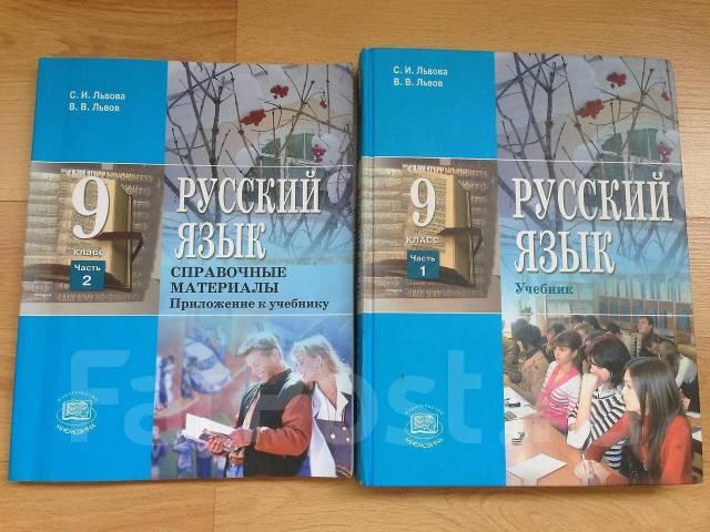 Решебник русскому львов по учебник