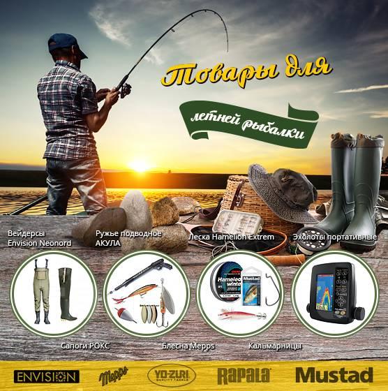 магазин охота рыбалка туризм отдых