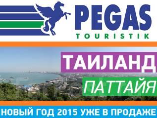 �������. �������. ������� �����. Pegas Touristik ������� / ������ / ��������� 0%