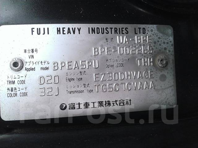 Замок капота. Subaru Outback, BPE Subaru Legacy, BLE, BL5, BL9, BHE, BPE, BP5 Subaru Legacy Wagon, BHE Двигатель EZ30