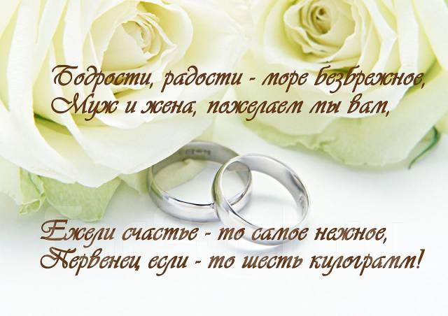 Прикольное и красивое поздравление с днем свадьбы