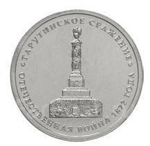 5 рублей 2012 года Тарутинское сражение