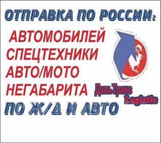 Доставка спецтехники, авто-мото в любой регион России