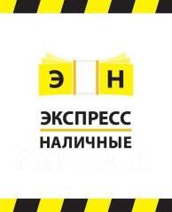 """Кредитный эксперт. ООО МФО """"Лаки М"""". Г. Владивосток"""