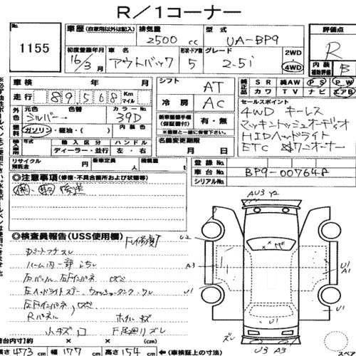 Тросик замка капота. Subaru Legacy B4, BL9, BLE, BL5 Subaru Outback, BP9, BPE Subaru Legacy, BLE, BP5, BP9, BL5, BL9, BPE Двигатели: EJ20X, EJ204, EJ2...