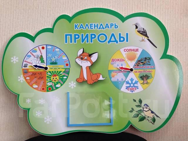 Картинки для календаря природы для яслей
