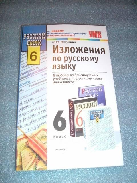 М.ю.никулина умк изложения по русскому языку 6 класс скочать бесплатно