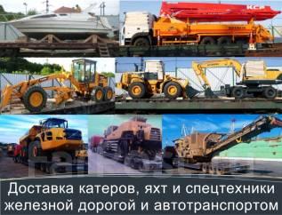 Доставка катеров и яхт железной дорогой и автотранспортом в регионы РФ