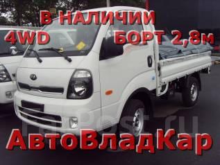 Kia Bongo III. Новый  4x4 БОРТ 2.8 метра, 2 500 куб. см., 1 000 кг.