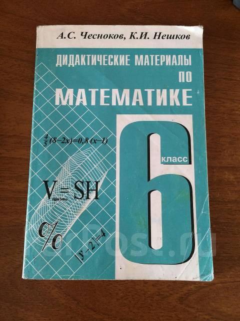ГДЗ по Математике 6 класс А.С. Чесноков, К.И. Нешков дидактические материалы