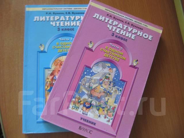 ГДЗ к рабочей тетради по Литературному чтению Бунеева Р.Н., Бунеевой Е.В. 2 класс